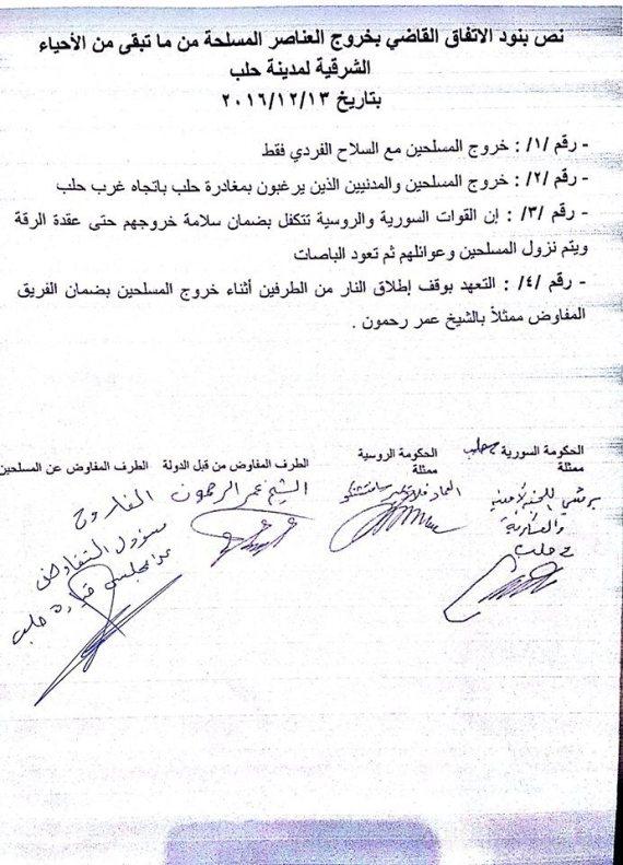 كان قائداً بالجيش الحر وشقيقه أميراً في جبهة فتح الشام.. ماذا تعرف ...